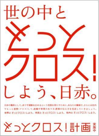 もっとクロス!計画 ~ 日本赤十字社PR力強化プロジェクト ~_サムネイル