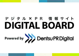 デジタル×PR 情報サイト DIGITAL BOARD