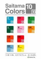 さいたま市 市町村合併 「子どもたちが選ぶ・区の色選定事業」_サムネイル