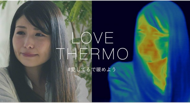 LOVE THERMO画像