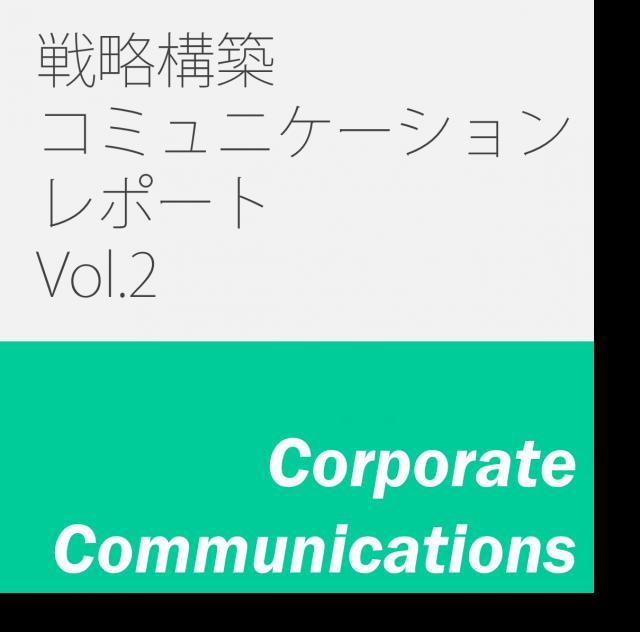 戦略構築コミュニケーションレポート: Vol.2 レピュテーションアナリシスのすすめ