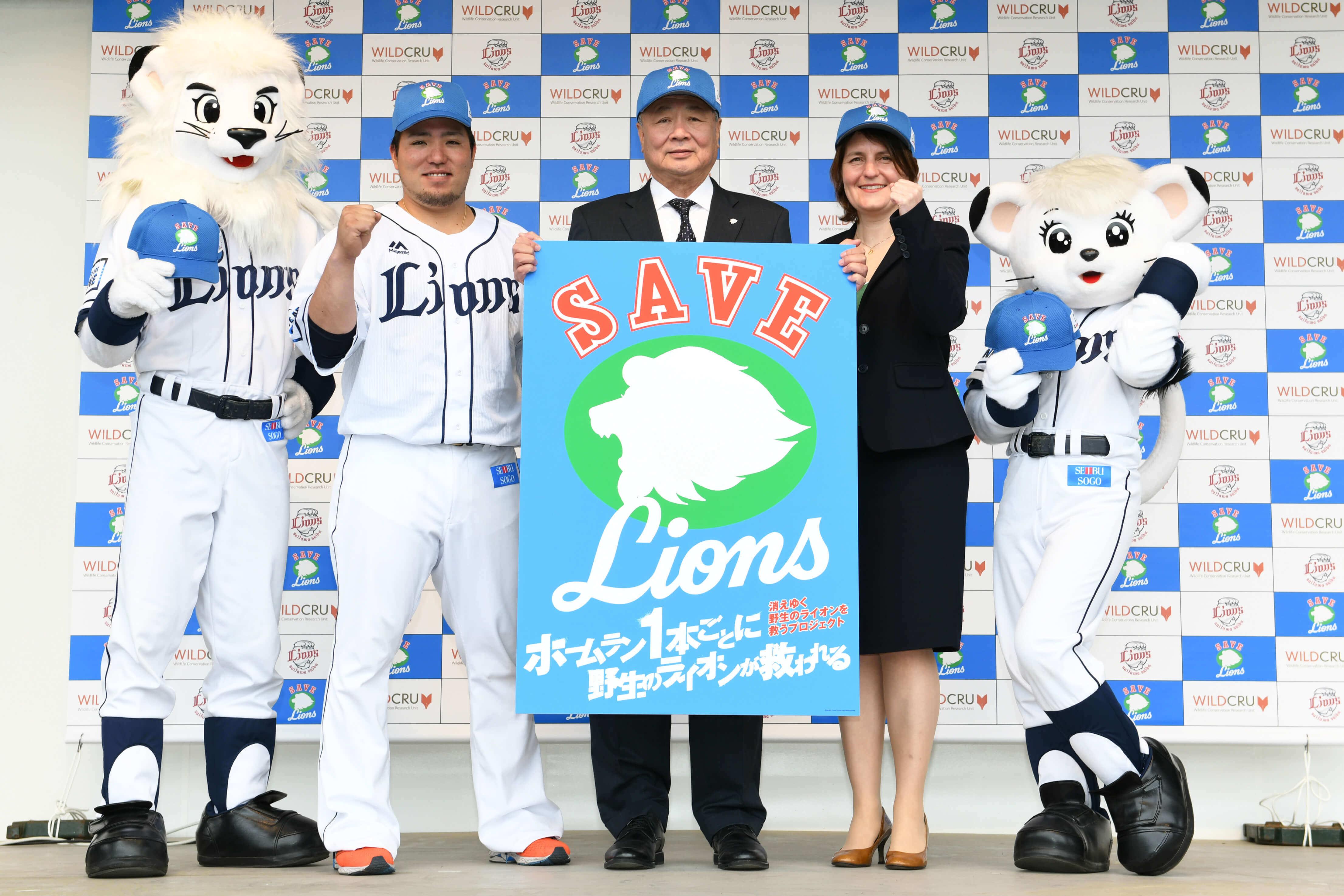 SAVE LIONS 株式会社西武ライオンズ