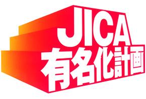 独立行政法人化・広報支援プロジェクト「JICA有名化計画」キャンペーンロゴ