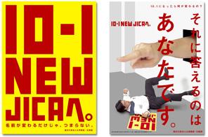 独立行政法人化・広報支援プロジェクト「JICA有名化計画」ポスター