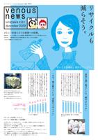 「ごみ減量・リサイクル」キャンペーン「ビーナス計画」冊子1