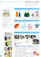 「ごみ減量・リサイクル」キャンペーン「ビーナス計画」冊子2