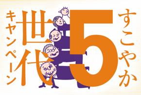 ノバルティスファーマ「すこやか5世代キャンペーン」 キャンペーンマーク