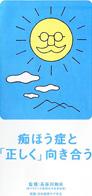 痴呆症啓発 広報用ポスター