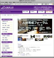 武蔵野大学サイト トップページ画像
