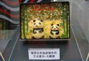 日本農産物競技会(日本農産物オリンピック)日本パビリオン オープニングイベントに登場したお弁当アート 1