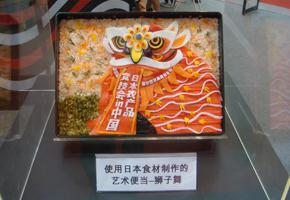 日本農産物競技会(日本農産物オリンピック)日本パビリオン オープニングイベントに登場したお弁当アート 2
