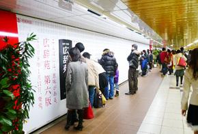 前の第五版の23万語、全3300ページを横15メートルに及ぶ大型ポスターとして主要駅に掲示 写真