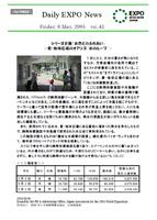 愛知万博メディアセンター国内広報