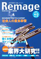 武蔵野大学 学生発の就職情報誌 写真