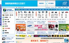 ZOL(中関村在線)のTOPページ