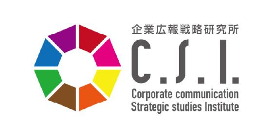 企業広報戦略研究所 C.S.I.