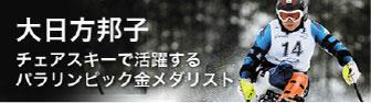 大日方邦子 チェアスキーで活躍するパラリンピック金メダリスト