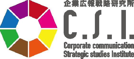 企業広報戦略研究所 C.S.I